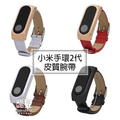 【飛兒】贈米粒亮面貼2入!小米手環2代皮質腕帶 手環 腕帶 錶帶 智能 替換帶 皮質 皮革 一代/光感版/標準版不適用