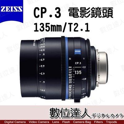預購【數位達人】公司貨 ZEISS CP.3 135mm T2.1 PL/Feet / 蔡司 電影鏡