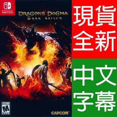 (現貨全新) NS SWITCH 龍族教義:黑暗再臨 中英日文美版 Dragons Dogma: Dark Arise