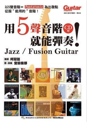 ☆唐尼樂器︵☆用5聲音階就能彈奏 Jazz/ Fusion (入門自學吉他教材用書)(附 CD)