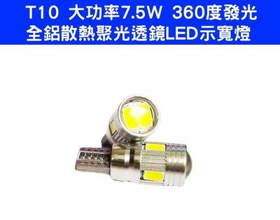 久岩汽車-T10大功率 7.5W 六燈 帶透鏡帶解碼 全鋁件360度示寬燈 T10高亮 高功率 小燈