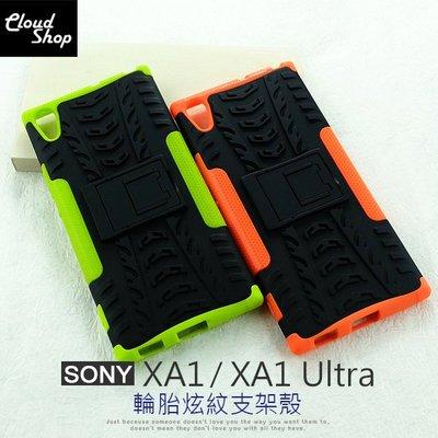 Cloud Shop 輪胎紋 SONY Xperia XA1 G3125 / XA1 Ultra G3226 手機殼 支