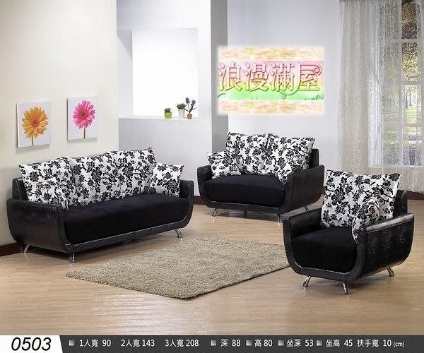 【浪漫滿屋家具】0503型 時尚鱷魚皮紋沙發【1+2+3】只要19000【免運】優惠特價!