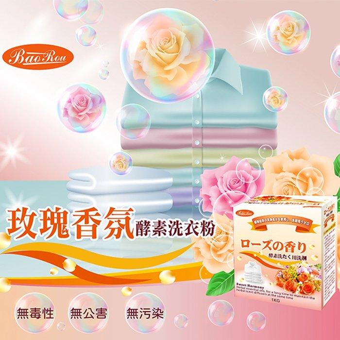 寶柔玫瑰香氛酵素洗衣粉 1L (1入組)