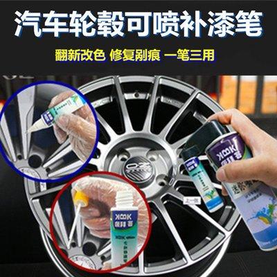 噴漆奔馳c級E級汽車輪轂高亮銀劃痕修復神器自噴漆鋁合金輪圈剮蹭補漆鍍膜