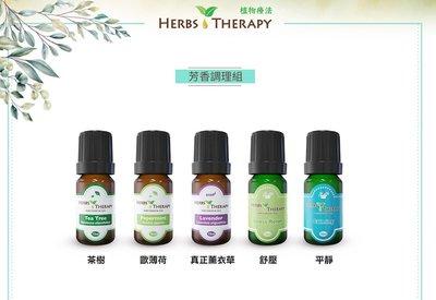 『植物療法』芳香調理精油組(5瓶)$630