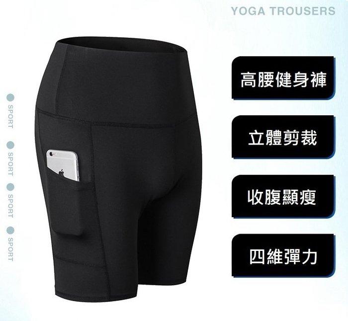 女運動緊身短褲 超高腰緊身短褲 運動顯瘦彈力速乾透氣健身短褲跑步運動瑜伽褲【S~2XL】