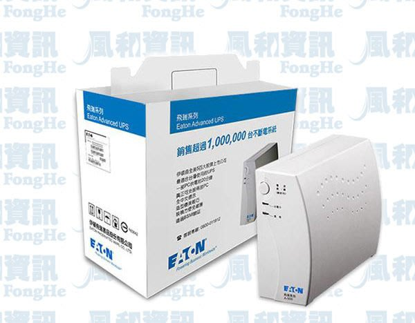 Eaton(飛瑞) A500 離線式不斷電系統(500VA/300W)【風和資訊】