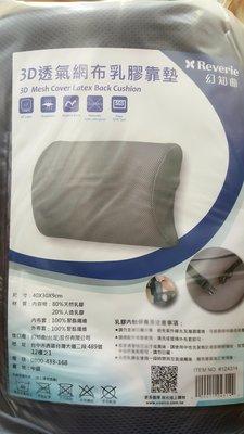 REVERIE幻知曲 3D透氣乳膠靠墊 尺寸40X30X9CM-吉兒好市多COSTCO代購