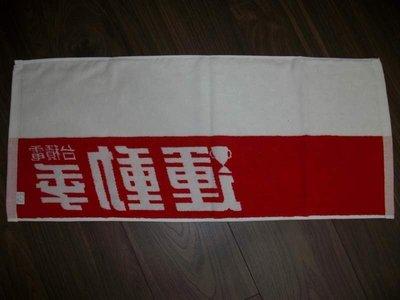 【限量版】全新品 tsmc 台積電運動季 紅白配 台灣製造 100%純棉 吸汗 長型厚運動毛巾 ~$250元賣~