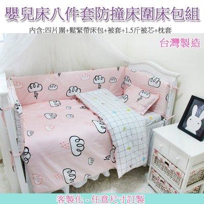 寶媽咪~【台灣製】北歐簡約風-嬰兒床八件套床圍床包組/兒童寢具組/床罩/客製化任意尺寸訂製