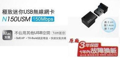 愛批發【三年保】TOTOLINK N150USM 極致迷你 USB 無線網卡【支援WIN10】USB網路卡