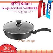 Ballarini Bologna Granitium 28cm 不沾深炒鍋 (含蓋) 平底鍋 花崗石鍋#493847
