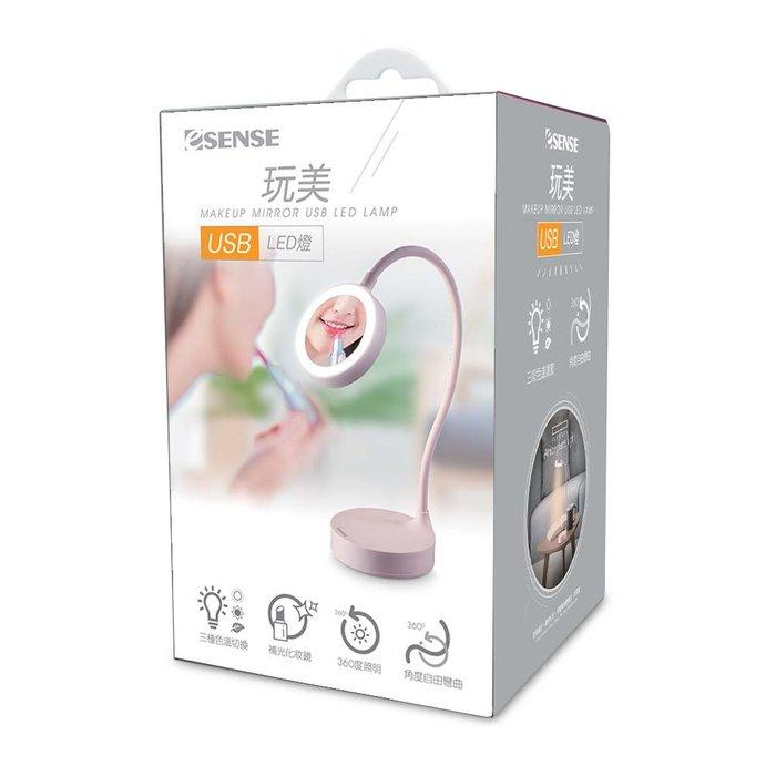 傑仲(有發票)逸盛科技 ESENSE 完美 USB LED 燈 11-UTD520 PK 粉紅 網登享受兩年保修