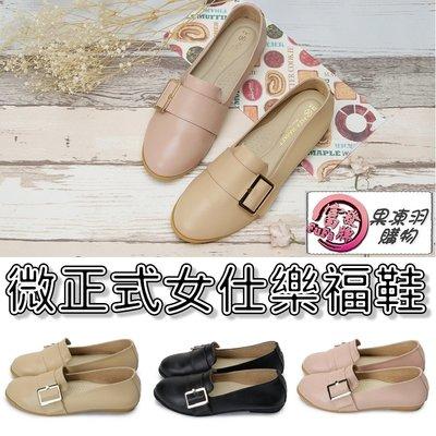 【果凍羽 - 富發牌】 1BC45 (23~25.5 版型正常) 微正式女仕休閒鞋 fufa