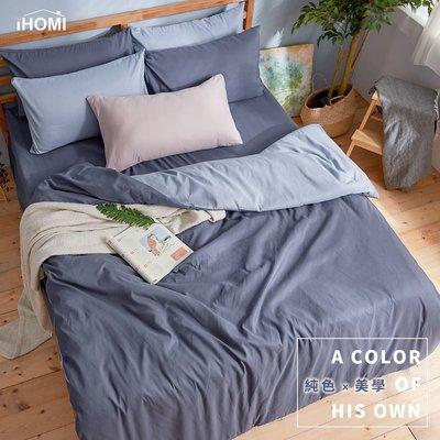 《iHOMI》芬蘭撞色設計-雙人加大床包兩用被套四件組-雙藍被套+深藍床包