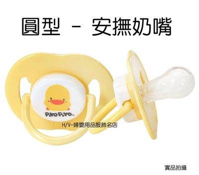 玟玟~黃色小鴨GT~83180 圓型安撫奶嘴2入裝 ~ 仿媽咪奶頭的圓型,讓嬰兒學習吸吮