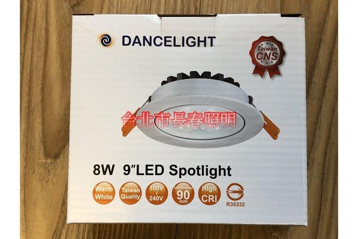 台北市長春路 DANCELIGHT 舞光 LED 微笑投射燈 崁燈 開孔90mm 95mm 8W 9.5公分 9公分