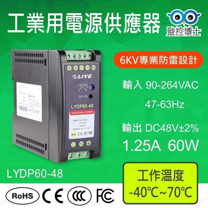 【監控博士】預購品 60W 48V軌道式電源供應器 工業型電源 耐高溫 防雷 LYDP60-48