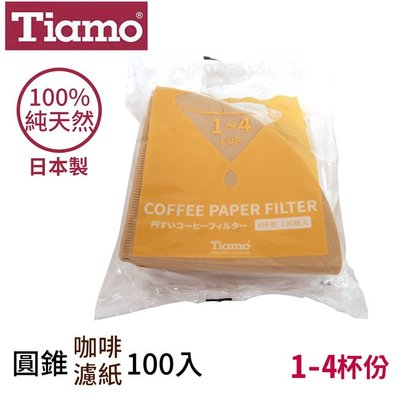 Tiamo日本製無漂白圓錐咖啡濾紙100入2-4人份(HG5597)