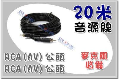 【目擊搜証者】 AV 公 轉AV 公 音源線 20米 適 麥克風 集音器  監視器 攝影機 DVR