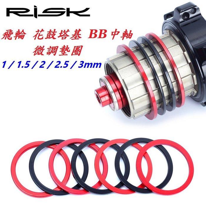 《意生》【單片】RISK鋁合金CNC墊片BB中軸 卡式飛輪花鼓 花鼓塔基共用墊圈 棘輪華司SHIMANO SRAM可參考