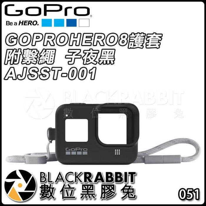 數位黑膠兔【 GOPRO HERO 8 護套 附 繫繩 子夜黑 AJSST-001 】 矽膠 保護套 固定 防刮傷