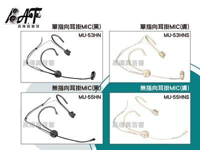 高傳真音響【MU-55HN、MU-53HN】耳掛式電容式麥克風 MU-53HNS/MU-55HNS