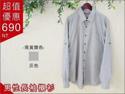 灰色男性長袖襯衫☆商務襯衫B1...