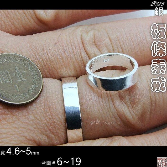 ✡925銀✡板條素面戒指✡4.6~5mm寬✡台灣戒圍 : #6 ~ 19✡ ✈ ◇銀肆晶珄◇ SLrn13-50