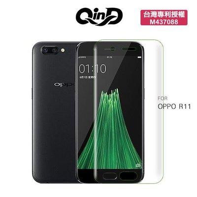 --庫米--QinD OPPO R11 水凝膜 防指紋 透光性佳 贈背貼 水凝吸附不翹邊