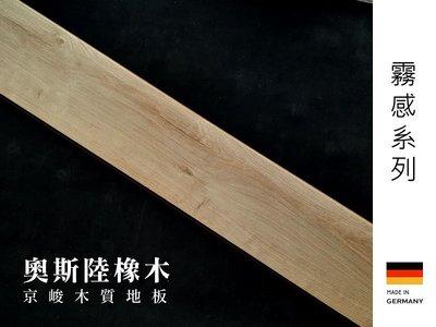 京峻木地板-超耐磨木地板 / 強化木地...