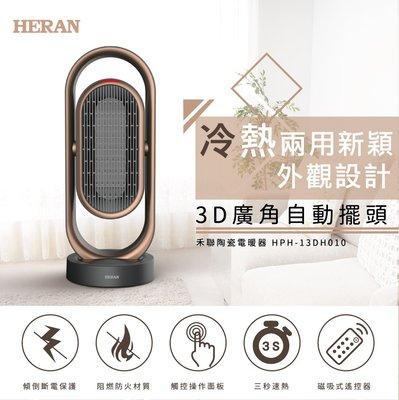 【缺貨】HERAN禾聯廣角擺頭陶瓷式電暖器《HPH-13DH010》