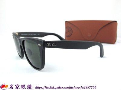 【名家眼鏡】經典雷朋消光黑太陽眼鏡RB2140-F 901-S 54【台南成大店】