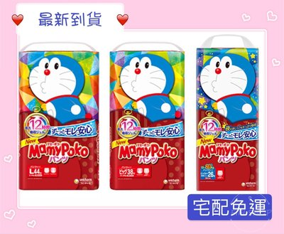 **免運可刷卡**日本境內 滿意寶寶 mamypoko紙尿布(褲型)