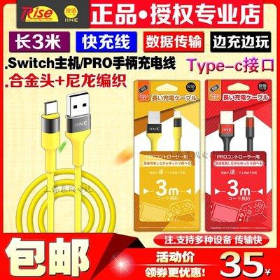 車車代購 良值正品 Switch充電線 PRO手柄 NS LITE快充線TYPE 通用USB-C線
