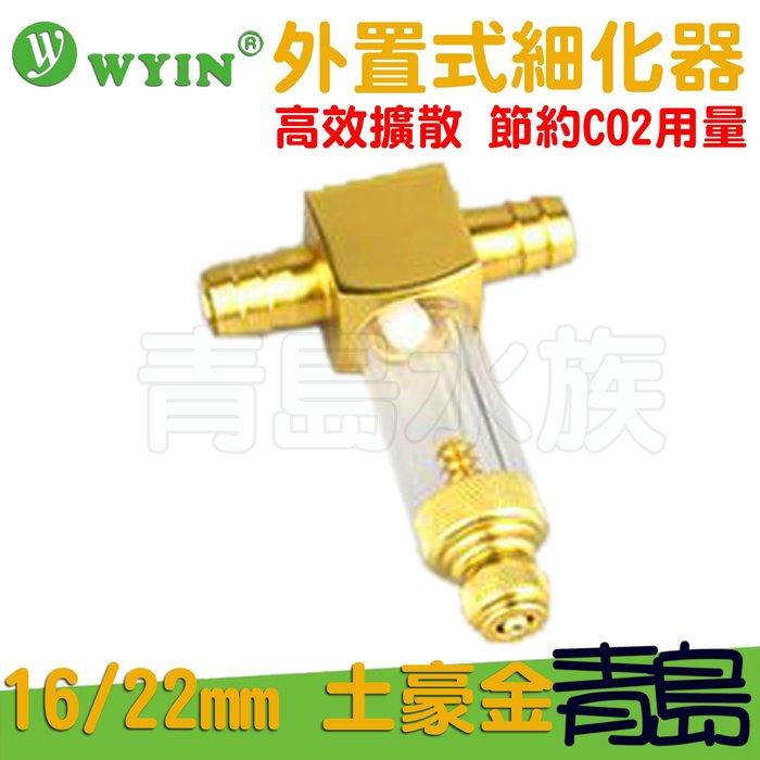 Y。。。青島水族。。。W05-05-16-GD中國WYIN萬引-CO2外置式細化器 擴散器 霧化器==16/22mm/金