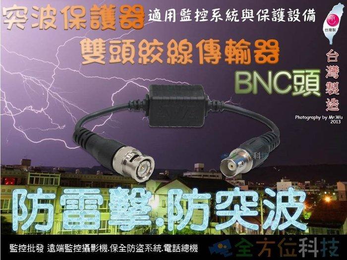【全方位科技】避雷器 防雷擊 突波器 BNC頭F頭 監視器攝影機DVR使用監控 監視器 材批發價台灣製造