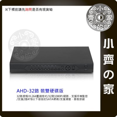 AHD A8132 32路 監視器主機 DVR 支援所有規格 TVI CVI CVBS 1080P 混合型 小齊的家 新北市