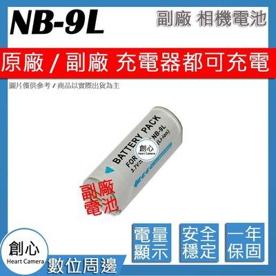創心 副廠 Canon NB-9L NB9L 電池 N2 500HS 510HS 1000HS 1100HS 相容原廠 高雄市