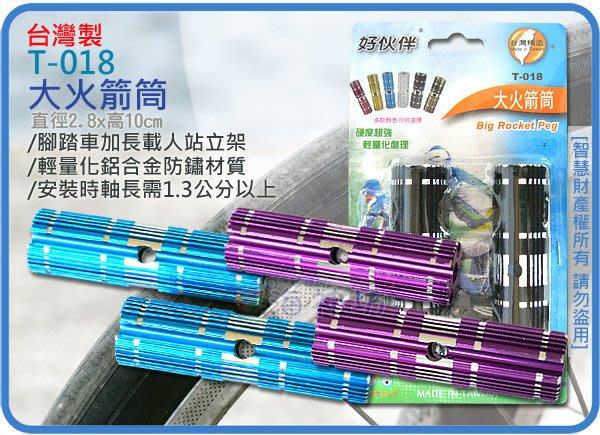 =海神坊=台灣製 PAL T-018 4吋 大火箭筒 100mm 後踏火箭炮 自行車 腳踏車 單車腳 踏板 踏桿2pcs