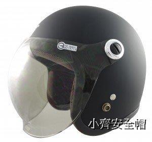 【小齊安全帽】 gp5 319 泡泡鏡 消光黑 復古帽 半罩式 安全帽 內襯可拆洗 贈原廠帽袋