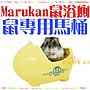 【Plumes寵物部屋】日本Marukan《鼠專用廁所...