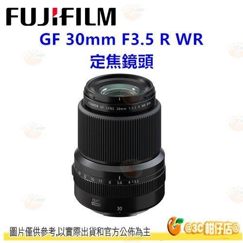 富士 FUJIFILM fuji GF 30mm F3.5 R WR GFX 中片幅超廣角定焦鏡頭 恆昶公司貨