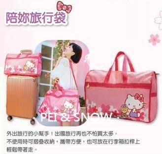 特價 現貨 康是美 Hello Kitty 陪妳旅行袋 現貨