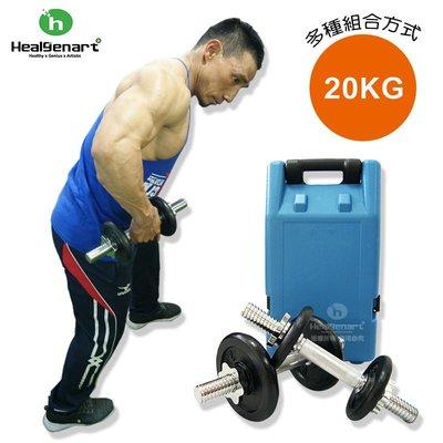 【Treewalker露遊】強力啞鈴20KG組合桿片可調整式舉重啞鈴組鍛鍊肌肉 臥推.平舉.彎舉