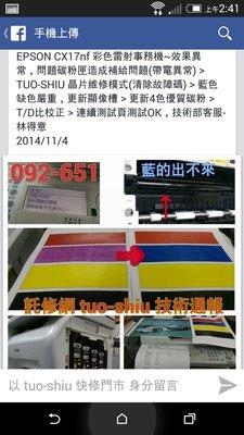 愛普生epson cx17nf ~ 各部維修零件 ~缺色偏淡~故障碼092-651