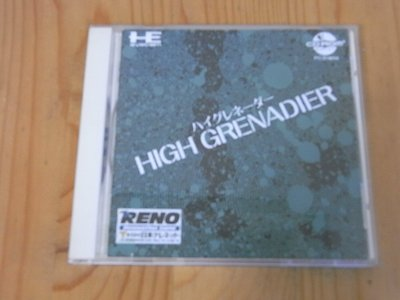 【小蕙生活館】PC-Engine CD-ROM ~ HIGH GRENADIER 裝甲對決 飛火流星