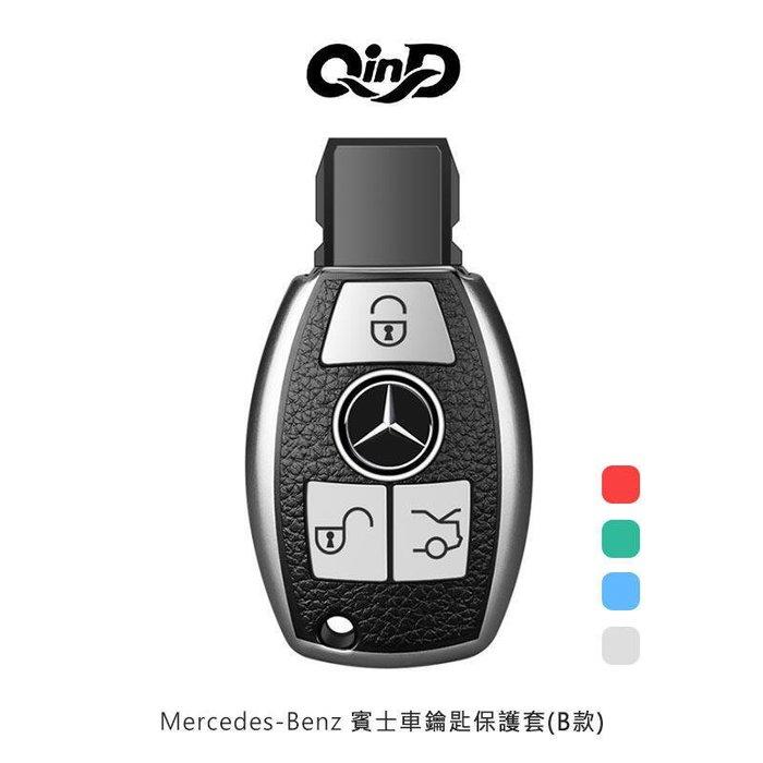 --庫米--QinD Mercedes-Benz 賓士車鑰匙保護套(A款)、(B款)