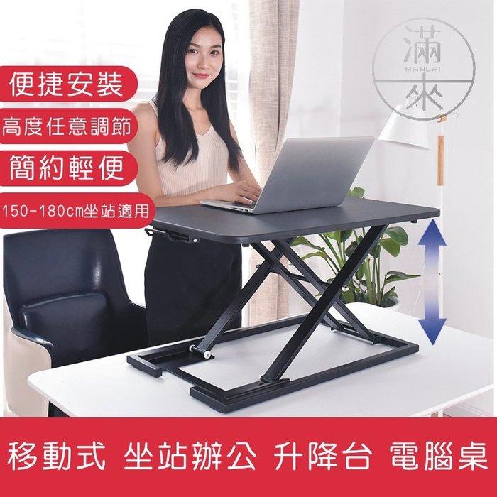 單層 三色可選 站立式 升降桌 電腦桌【奇滿來】筆記型電腦桌 電腦升降桌 書桌 站立式辦公桌 可升降電腦桌 AVQX